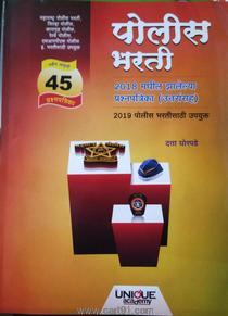 Buy Police Bharati 2018 Madhil Zalelya Prashnapatrika (Uttaransah ) Book Online