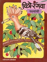 चित्रे रंगवा - पक्ष्यांची