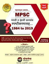 MPSC Marathi Va Engraji Prashanasanch Spashtikarnasah