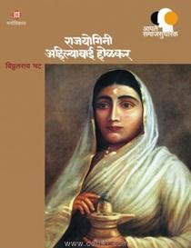 Rajyogini Ahilyabai Holkar