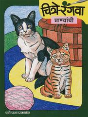 चित्रे रंगवा - प्राण्यांची
