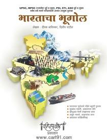 Buy Bhartacha Bhugol Books Online