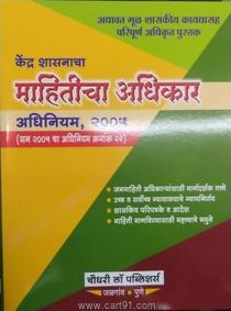 Buy Kendra Shasnacha Mahiticha Adhikar Adhiniyam 2005 Book Online
