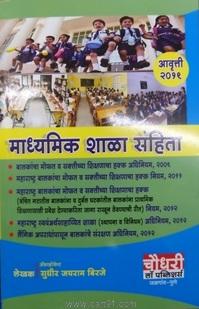 Buy Madhyamik Shala Sanhita Edition 2019 Book Online