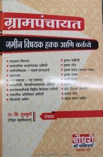 Buy Grampanchayat Jamin Vishayak Hakka Ani Kartavya Book online