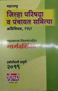 Buy Maharashtra Jilha Parishada Va Panchayat Samitya Adhiniyam 1961 19 Edition Book Online