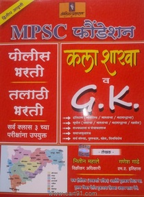 Buy MPSC Foudation Book Online At Low Price