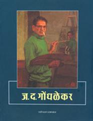 J.D.Gondhalekar