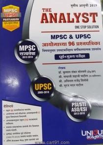 MPSC And UPSC Aayogachya Prashnapatrikancha Vishleshnatmak Prashnasanch