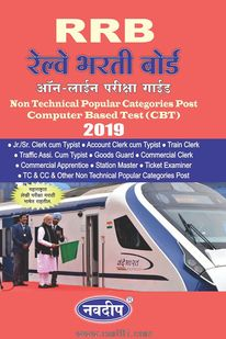 Buy Best Book For RRB Railway Bharati Board Exam Preparation At Low Price.