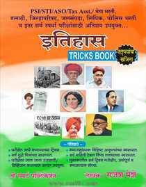 Itihas Tricks Book