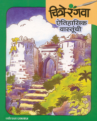Chitre Rangava Aitihasik Vastunchi
