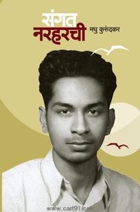 Sangat Naraharachi