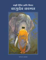 Mazi Painting Aani Vichar Vasudev Kamat