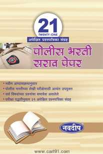Buy Best guide For Police Bharati 21 Police Bharati Sarav Paper For Upcoming Exam At Low Price In India.