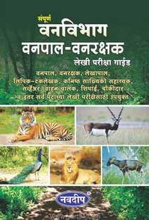 Buy Sampurna Vanvibhag Vanpal Vanarakshak Lekhi Pariksha Guide Book Online