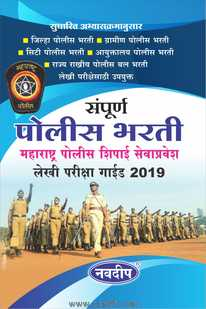 Buy Best Selling Book Sampurna Police Bharati Lekhi Pariksha Guide 2019 For Police Written Exam At Low price