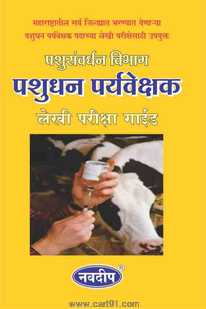 Buy Best Book For PashuSanvardhan Vibhag Pashudhan Paryavekshak Lekhi Pariksha At Low Price In India.