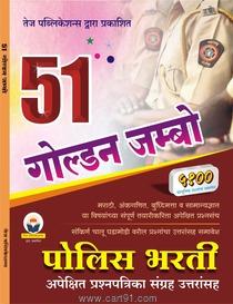Buy Best Police Bharati Books