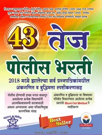 Buy 43 Tej Police Bharati Book For Police Bharati Exam