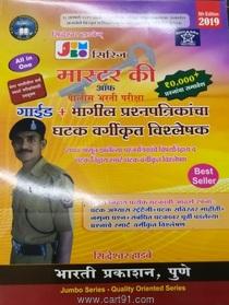 Buy Master Key Of Police Bharati Exam Books