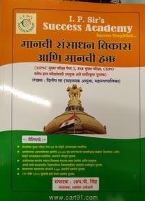Manavi Sansadhan | Vikas Ani Manavi Hakka