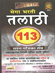 Best Talathi Exam Book Online