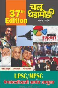 Buy Chalu Ghadamodi 37th Edition For Exam Preparation At Low Price