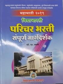Parichar Bharati Sampurna Margdarshak