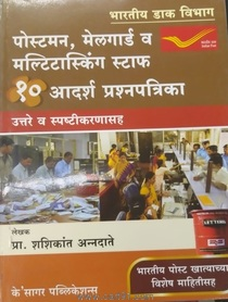 Buy Best Postman Mail Guard Book Available Now At Cart 91.