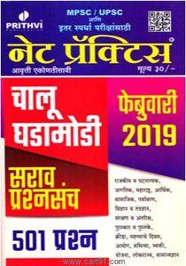 Net Practice Chalu Ghadamodi 501 Prashn February