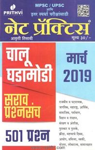 Net Practice Chalu Ghadamodi 501 Prashn March