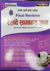 Railway Samanya Dnyan ( Genius Academy )