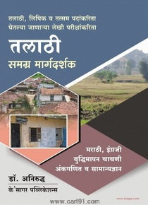 Best Talathi Exam Book Available At Low Price.