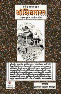 Shreeshivbharat