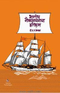 Bharatiy Naukanaynacha Itihas