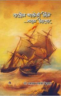 Sarakhel Kanhoji Aangre Maratha Aarmar
