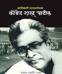 Krantikari Satyashodhak Comrade Sharad Patil