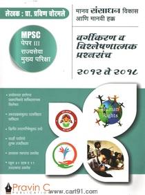 Best MPSC Mains Exam Book Manav Sansadhan Vikas Ani Manavi Hakka Vargikaran Va Vishleshanatmak Prashnasanch 2012 Te 2018