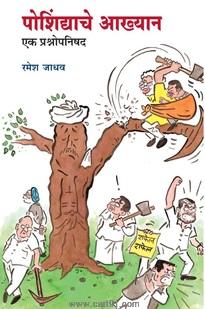 Poshindyache Aakhyan Ek Prashnopanishad