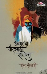 Dhangarancha Gauravshali Itihas