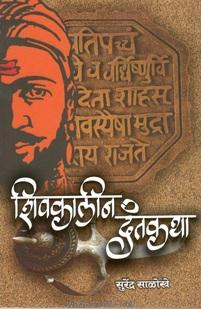 Shivkalin Dantkatha