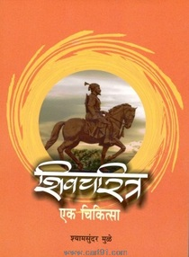Shivacharitra Ek Chikitsa