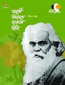 Maharshi Vitthal Ramji Shinde