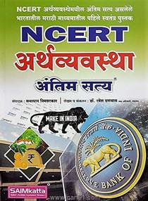 NCERT Arthavyavastha Antim Satya