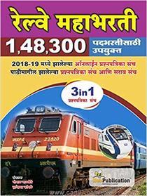 Railway Mahabharati 148300 Pad bharati sathi Prashnapatrika Sanch