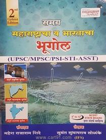 Samagra Maharashtracha va Bhartacha Bhugol