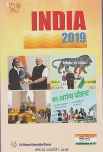 Latest Year Book 2019 At Best Price In India.