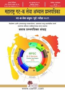 Maharashtra Gat-Ka Seva Abhyas Prashnapatrika
