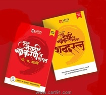 Sugam Marathi Vyakaran Va Lekhan ( Set of 2 Books )